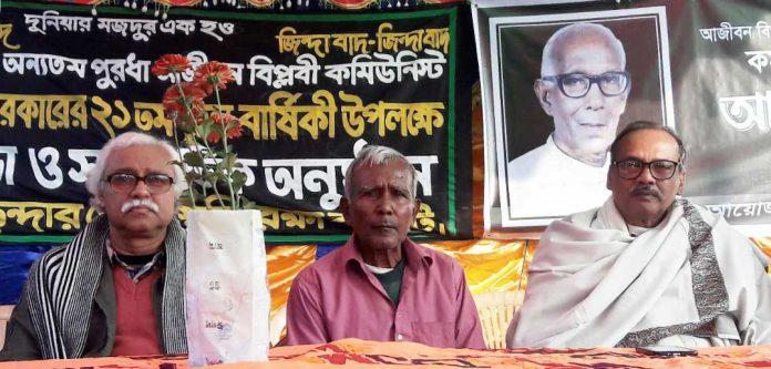 কৃষকদের তে-ভাগা আন্দোলনের নেতা কমরেড হেমন্ত সরকারের মৃত্যুবার্ষিকী পালিত