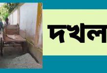 নড়াইলে কোর্টের আদে'শ অমা'ন্য করে অন্যের জায়গা দখ'ল করে রাস্তা নির্মাণ