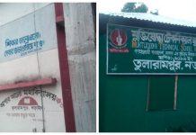 নড়াইলে আ'শার আলো মহাবিদ্যালয়ের অধ্যক্ষের বিরু'দ্ধে দুর্নী'তি-অ'নি'য়মের অভিযো'গ